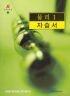 A+ 고등학교 물리I 자습서 (2005)