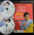 문단열의 영어회화 369 프로젝트 cd2장포함