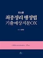 로스쿨 최종정리 행정법 기출 예상지문 OX