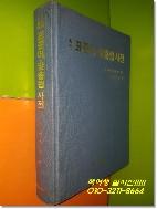 최신 표준어. 맞춤법 사전