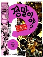 (새책) 정말이야? - 금 : 교과서 지식과 영어를 동시에 공부하는 자기주도 학습