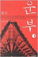 운부 세트 (雲浮) (전3권) - 이덕일 역사소설 (2000년 초판)