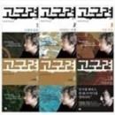 고구려1~6권 세트 양장본  김진명