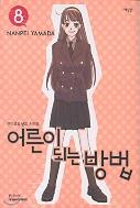 어른이 되는 방법 애장판 1-8(완결) ☆북앤스토리☆