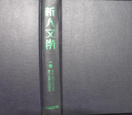신인문학(新人文學) 一卷  自1934년 7월 至1935년2 월[100부 한정판] / 사진의 제품   / 상현서림   ☞ 서고위치:GV 5 *[구매하시면 품절로 표기됩니다]