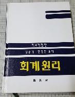 회계원리 제4개정판 김순기,전성빈 공저 (박영사출판)