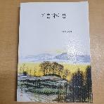 고완기 수필집] 가춘리의 봄