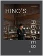 히노스 레시피(Hino s Recipes)  - 노희영이 만든 브랜드 이야기