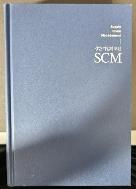 강한기업의 조건 SCM