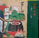 꿈과 사랑 - 매혹의 우리민화 - 호암미술관- -새책수준-구하기 어려운책-아래사진참조-컬러도판 260여개-