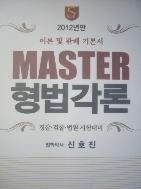MASTER 형법각론 - 이론 및 판례 기본서 (2012) : 경찰 검찰 법원 시험대비