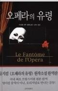 오페라의 유령 Le fantome de l'Opera - 섬뜩하면서도 애절한 로맨틱 미스터리의 걸작! 초판25쇄