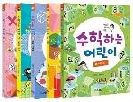 수학하는 어린이 1-5세트 (전5권)