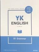 수험생 입장에서 바라보는 1인칭 영어 YK ENGLISH ★전2권 중 Grammar편만 있음★ #