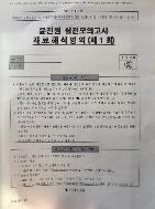 2019년도 윤진원 실전모의고사 자료해석영역 총8회