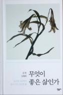 무엇이 좋은 삶인가 / 김헌,김월회