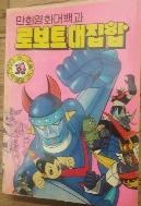 만화영화 대백과 로보트 대집합
