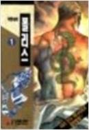 폴리스(이현세)(희귀도서)1~11완결