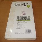 계간 한국수필가(2004년 겨울) - 창간호