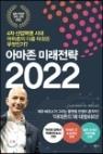 아마존 미래전략 2022 (양장본)▼/반니[1-220012]