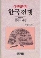 한국전쟁 1~ 3 세권세트 상품소개 참고하세요