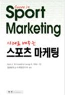 사례로 배우는 스포츠 마케팅(초판1쇄)