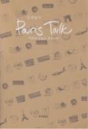 정재형의 Paris Talk (자클린 오늘은 잠들어라)  (겉종이표지 없음)