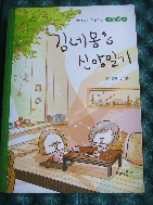 김네몽 s 신앙일기 7쇄