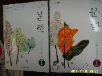 비상교과서 -2권/ 교과서 고등학교 문학 1. 2 / 유병환. 이주형. 박양호 외 -아래참조