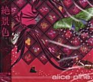 [일본반] Alice Nine - 絶景色