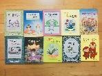 비룡소 난 책읽기가 좋아 10권