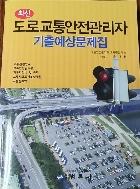 도로교통안전관리자 기출예상문제집