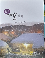남도 겨울여행 (시각장애인용) CD포함