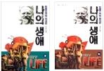 나의 생애  (상 , 하) 전2권 세트 /트로츠키 /범우사
