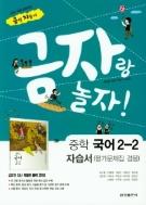 금성 자습서 중학 국어2-2 (류수열) (금자랑 놀자) 평가문제집 겸용 / 2015 개정 교육과정