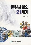 열린사회와 21세기 2007년 초판 2쇄