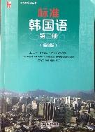 표준한국어2 6판인쇄