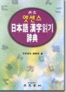 엣센스 일본어 한자읽기 사전.번호1