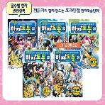 [서울문화사] 메이플 한자도둑 : 21 ~ 25편(5권세트) - 2013년 7월신간포함