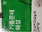 한국어교육능력검정시험 5년간 기출문제해설(2016)(개정판 6판)