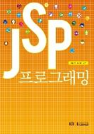JSP프로그래밍 (한국방송통신대학)