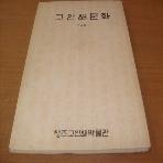 고인쇄문화(1993년) - 창간호