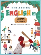능률 내신평정 평가문제집 중학 영어 3-2 / MIDDLE SCHOOL ENGLISH 3-2 (양현권) (2015 개정 교육과정)