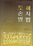 [한원] 도해손자병법 (노병천, 1990년 초판) [양장]