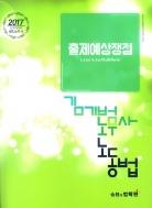 2017 김기범 노동법 출제예상쟁점 서브노트 #