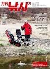 월간 낚시 21 2016년-5월호 (신216-5)