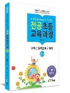 2016 구자경과 함께하는 초등교육과정(2-1권만있음 : 수학 ,통합교과,과학)