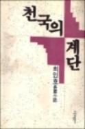 천국의 계단.최인호 소설-1988