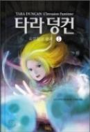 타라 덩컨 7 상~하 - 유령들의 습격 (상,하 완결) 초판 1쇄