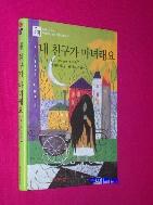 내 친구가 마녀래요(문지아이들 6) //6-3